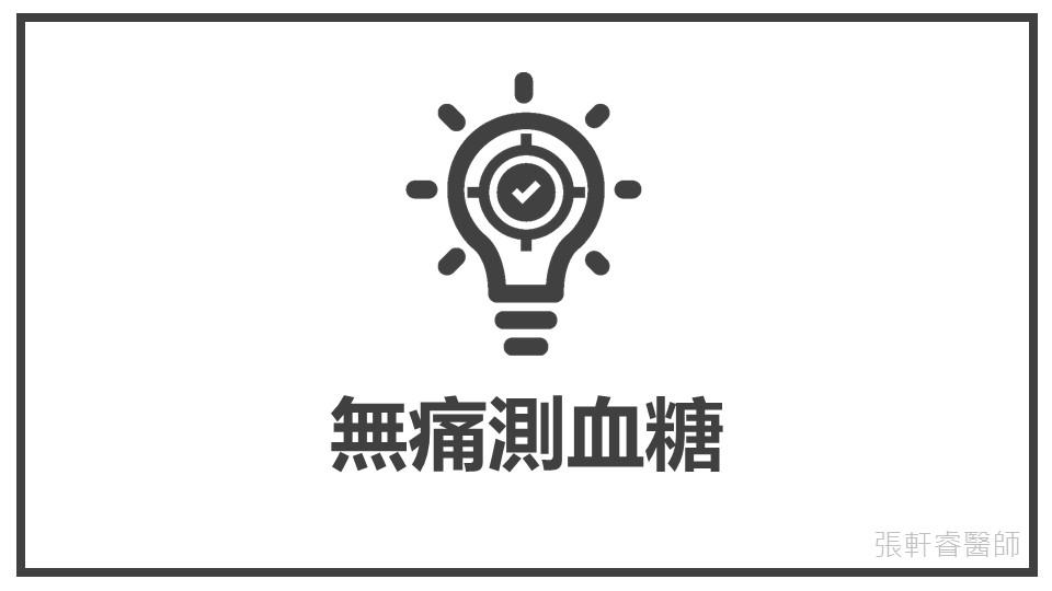 聰明量血糖,簡單又不痛_投影片21.JPG
