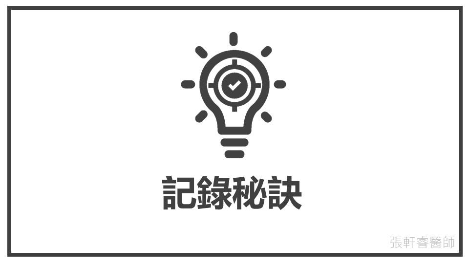 聰明量血糖,簡單又不痛_投影片24.JPG