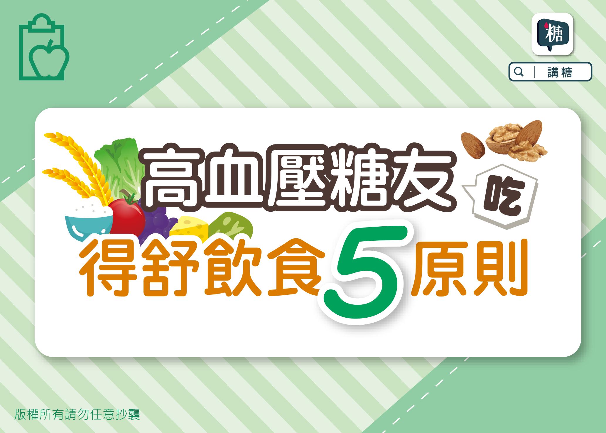 高血壓糖友吃得舒飲食5原則