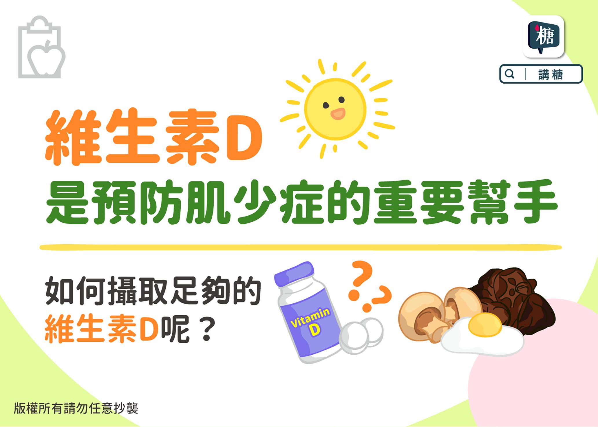 如何攝取足夠的維生素D呢?