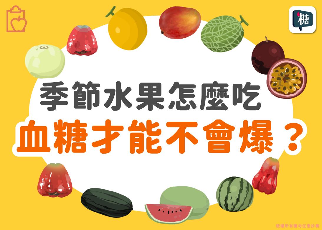 現在的水果又甜又大顆,如何吃才不會讓血糖竄高呢?