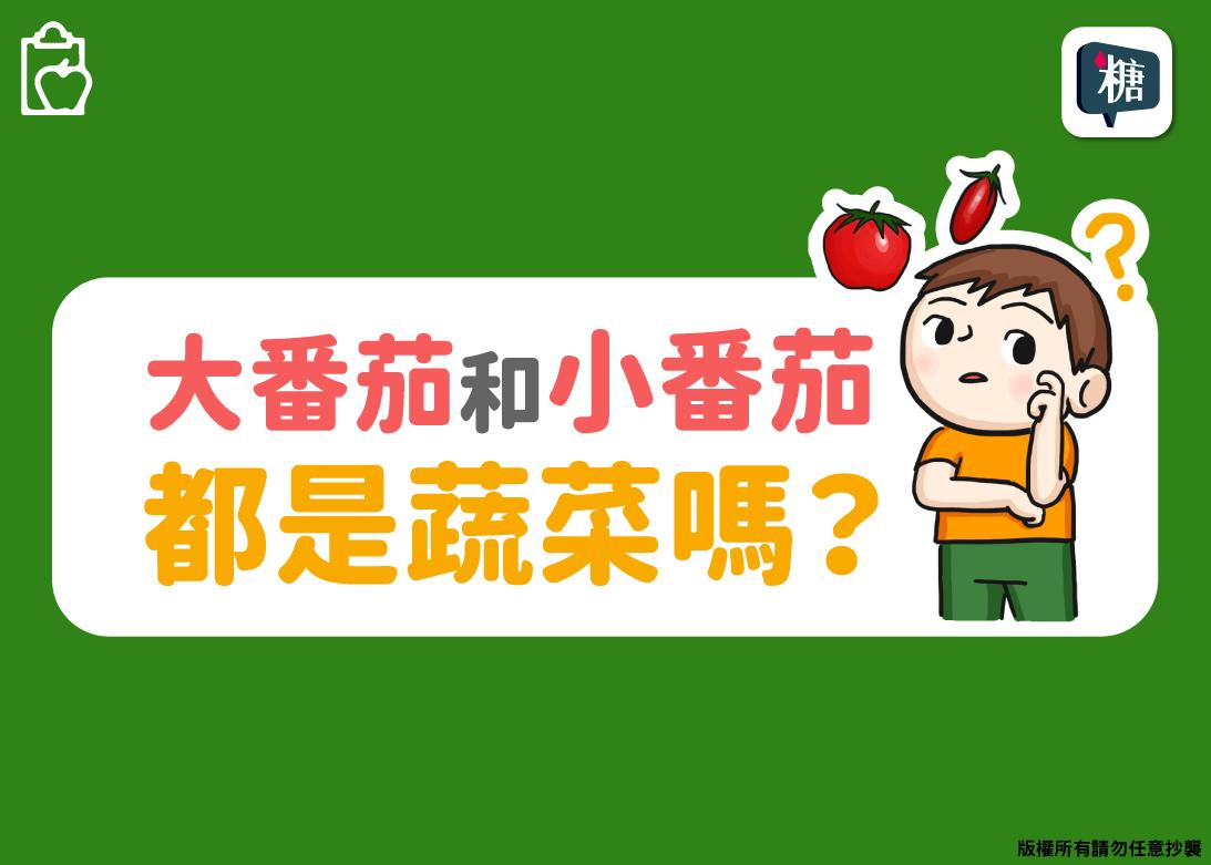 大番茄和小番茄都是蔬菜嗎?