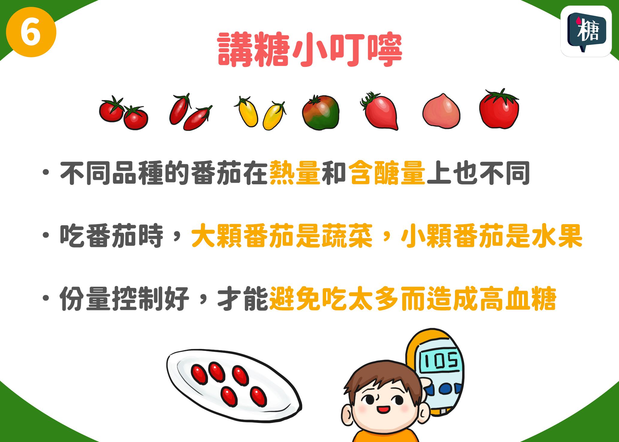 不同品種的番茄,熱量和含醣量也不同!